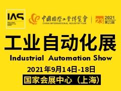 2021年第23屆中國國際工業博覽會工業自動化展