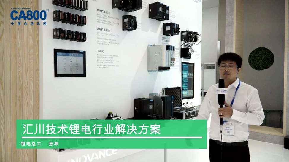經濟型解決方案(CIBF2021電池展) 匯川技術鋰電行業解決方案(CIBF2021電池展)