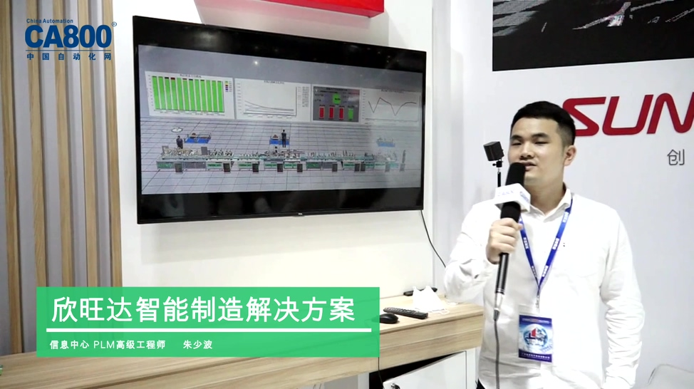 欣旺達智能制造解決方案(CIBF2021電池展)