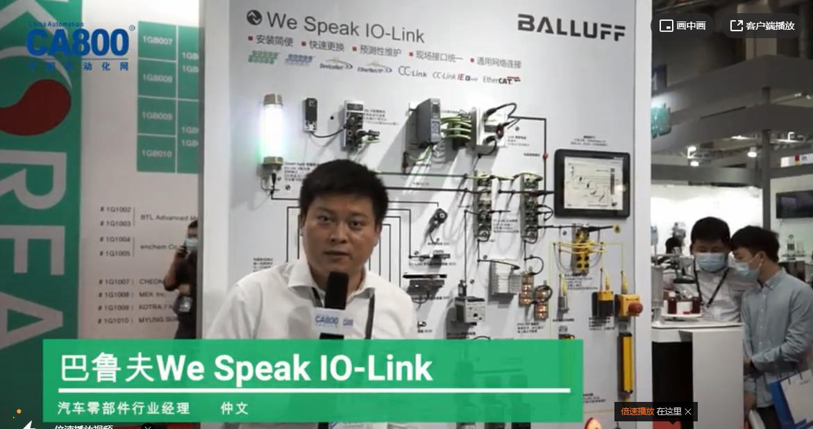 巴魯夫We Speak IO-Link (CIBF2021電池展)