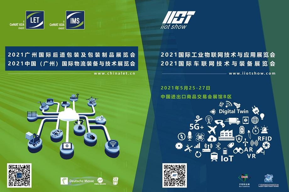 2021广州国际后道包装及包装制品展览会精彩出发
