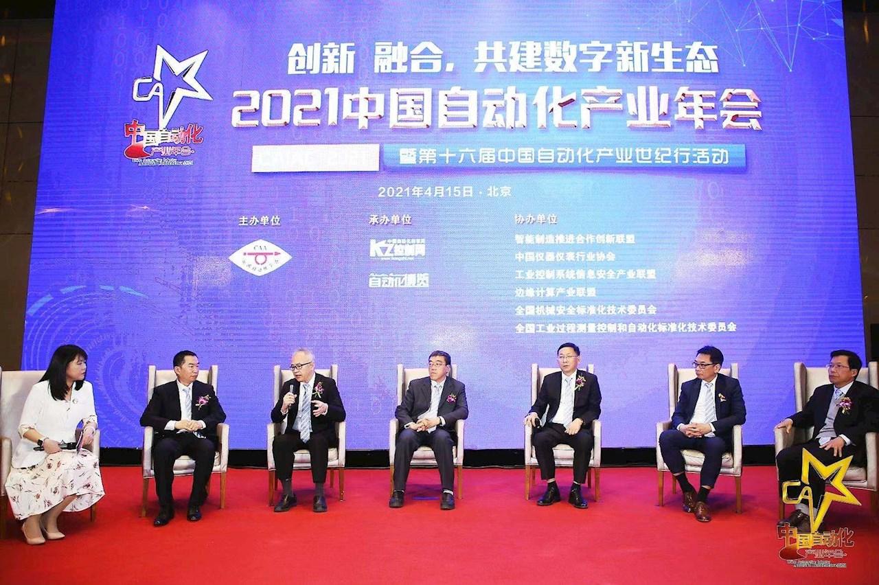 ABB参加中国自动化产业年会,共建数字新生态