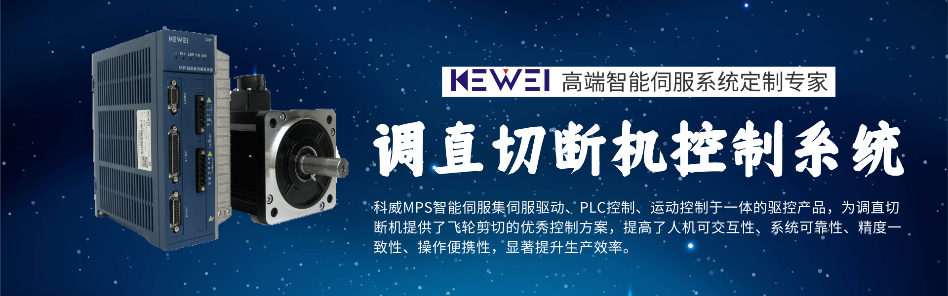KEWEI科威智能伺服在调直切断机控制系统中的应用