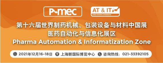 P-MEC第十六届世界制药机械、包装设备与材料中国展 医药自动化与信息化展