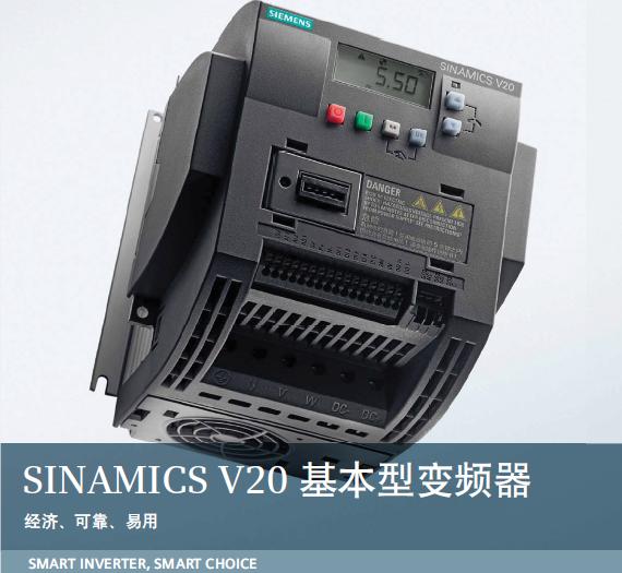 SINAMICS V20基本型变频器