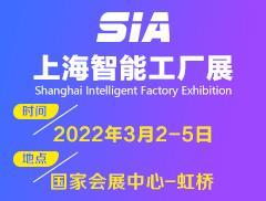 2022年中國(上海)國際工業自動化及工業機器人展