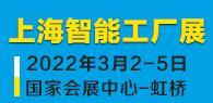 2022年中国(上海)国际工业自动化及工业机器人展