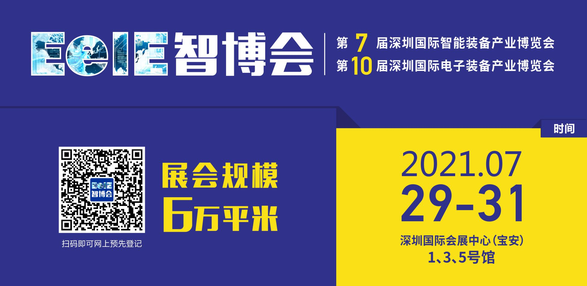 第七届深圳国际智能装备产业博览会