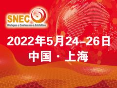 SNEC第十六屆(2022)國際太陽能光伏與智慧能源(上海)大會暨展覽會