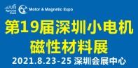 2021深圳电机展及线圈展