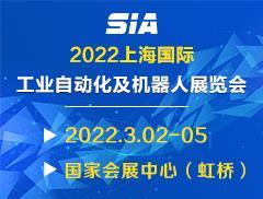 SIA2022第二十屆上海國際工業自動化及工業機器人展覽會