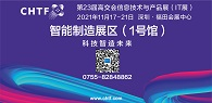 2021年中國國際高新技術成果交易會