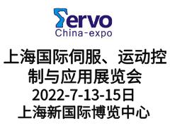 2022上海国际伺服、运动控制与应用展览会暨发展论坛