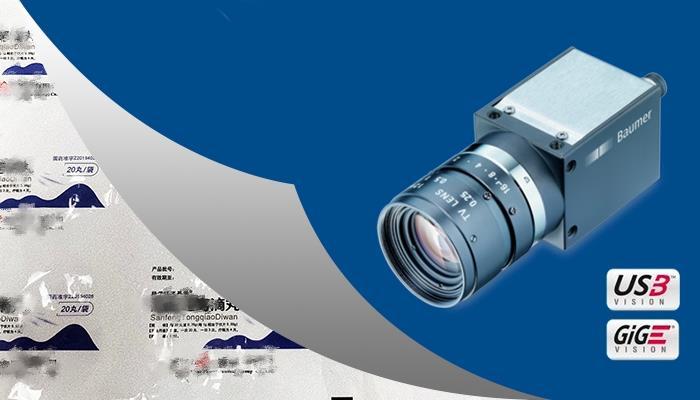 三期检测,有迹可循 ——堡盟工业相机在卷膜材料读取检测上的应用