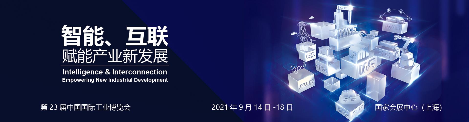 2021年第23屆中國國際工業博覽會