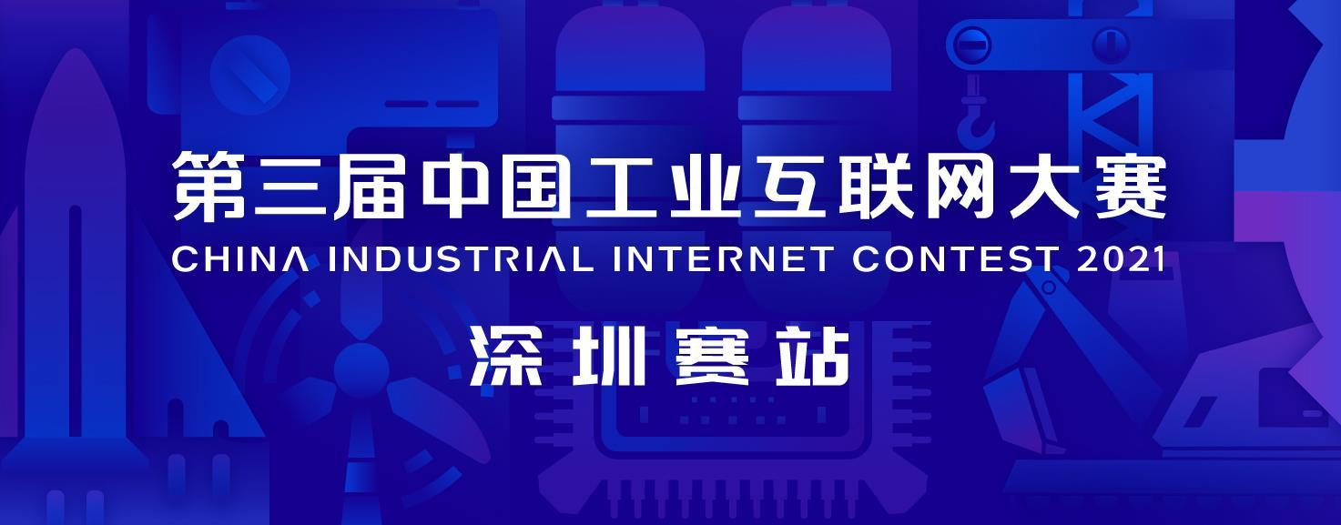 【招募令】第三屆中國工業互聯網大賽·深圳賽站
