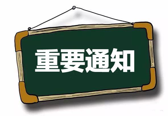 【通知】关于举办第三届中国工业互联网大赛的通知