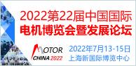 第22屆中國國際電機博覽會暨發展論壇