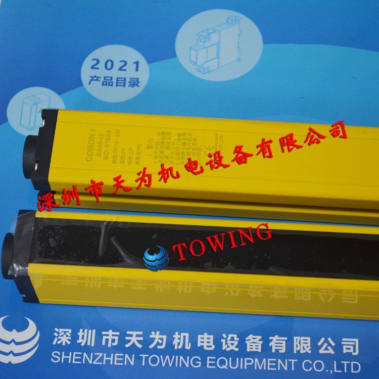 CORON超荣通用型安全光幕GA40-12