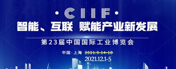 第23届中国国际工业博览会专题