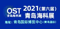 2021(第六屆)青島國際海洋科技展覽會