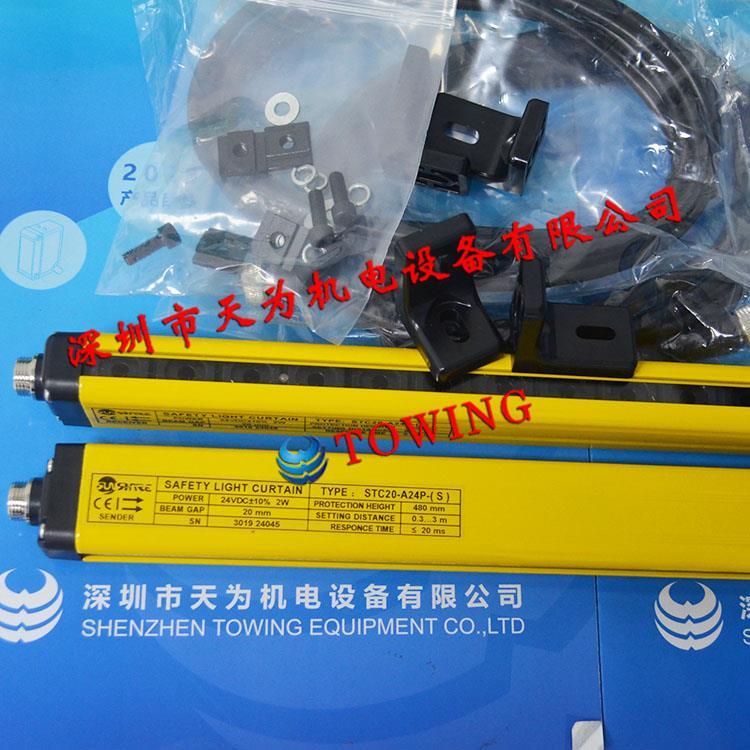 SHANGXIN尚信安全光栅STC20-A24P