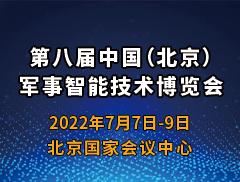 2022第八屆中國(北京)智能技術博覽會