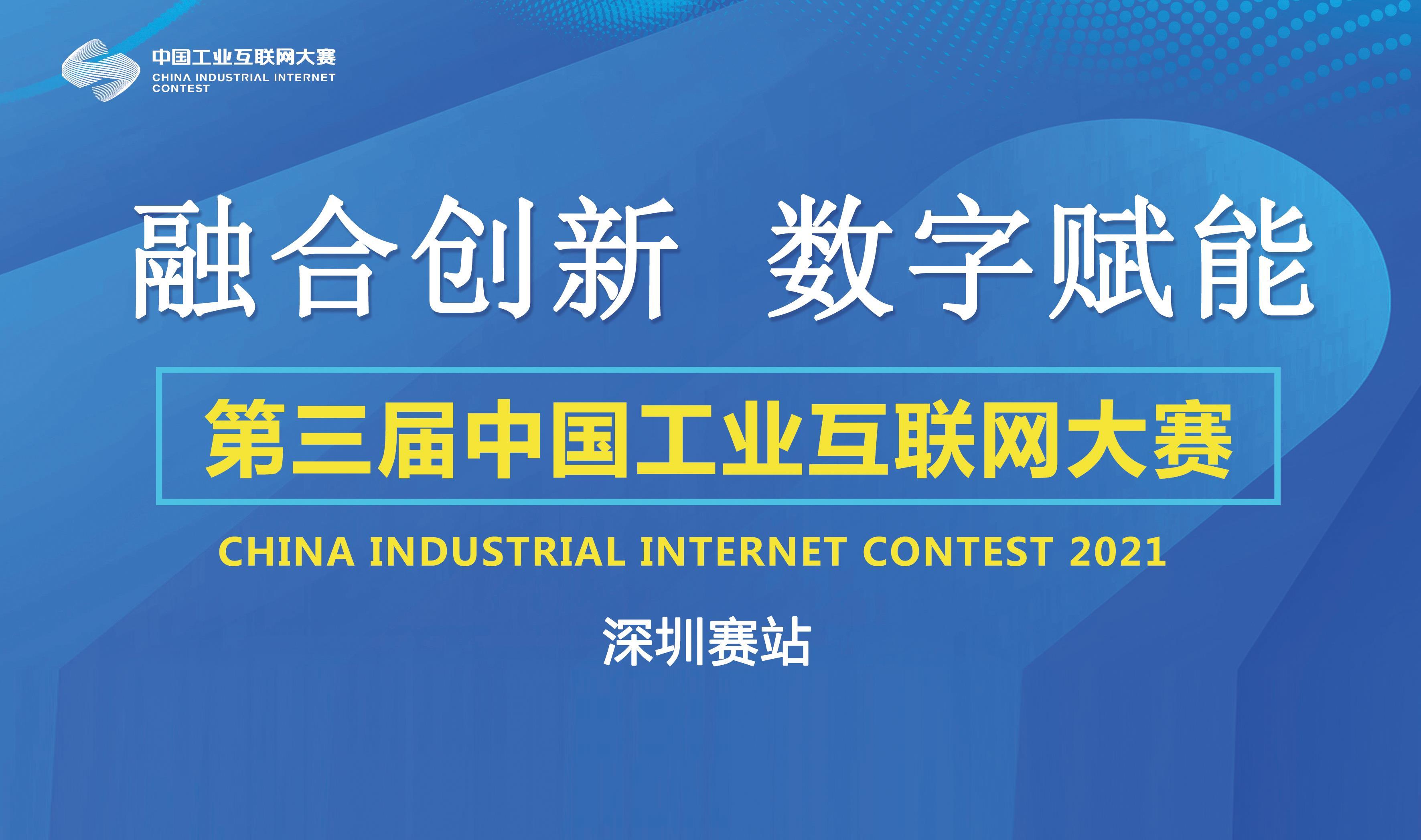 中国工业互联网大赛深圳赛站赛程安排与奖项设置