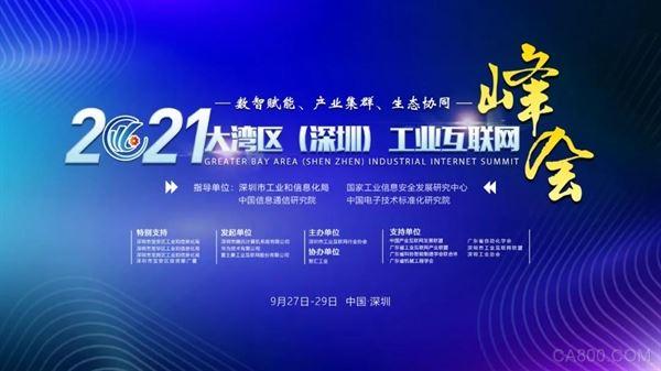 """全程直播 """"数智赋能 产业集群 生态协同"""" -2021大湾区(深圳)工业互联网峰会今日开幕"""