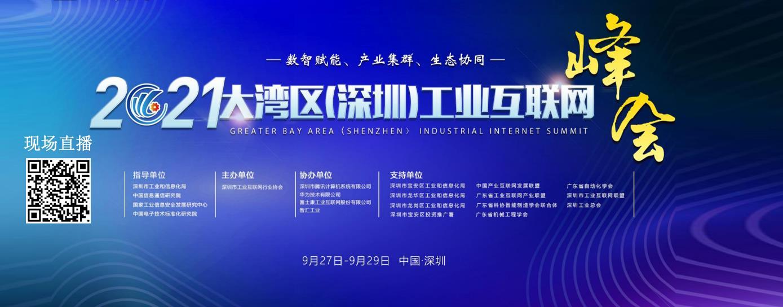 现场直播 2021大湾区(深圳)工业互联网峰会