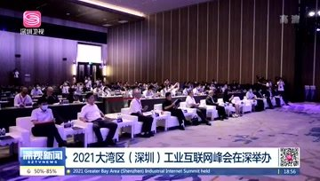 数智赋能、产业集群、生态协同2021大湾区(深圳)工业互联网峰会在鹏城举办