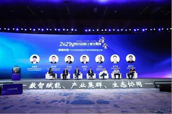 2021大灣區(深圳)工業互聯網峰會開幕